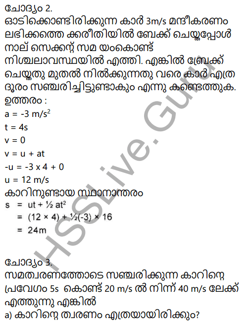 Kerala Syllabus 9th Standard Physics Solutions Chapter 2 Equations of Motion in Fluids in Malayalam 14