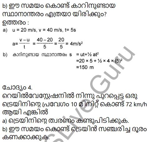 Kerala Syllabus 9th Standard Physics Solutions Chapter 2 Equations of Motion in Fluids in Malayalam 15