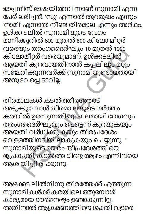 Kerala Syllabus 9th Standard Physics Solutions Chapter 7 Wave Motion in Malayalam 38