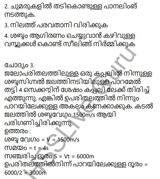 Kerala Syllabus 9th Standard Physics Solutions Chapter 7 Wave Motion in Malayalam 42
