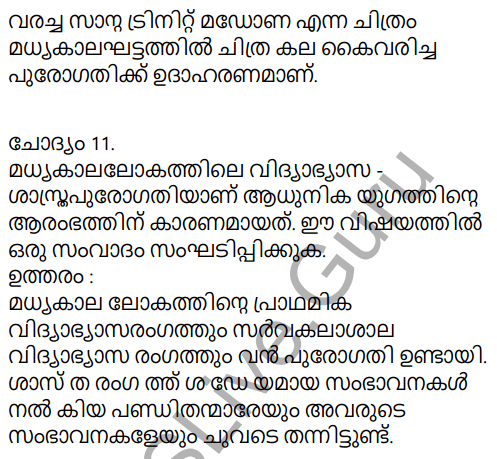 Kerala Syllabus 9th Standard Social Science Solutions Chapter 2 The East and the West Era of Exchanges in Malayalam 10