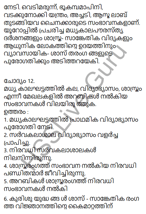Kerala Syllabus 9th Standard Social Science Solutions Chapter 2 The East and the West Era of Exchanges in Malayalam 12