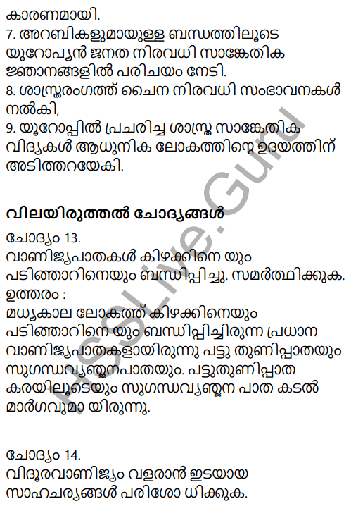Kerala Syllabus 9th Standard Social Science Solutions Chapter 2 The East and the West Era of Exchanges in Malayalam 13