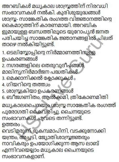 Kerala Syllabus 9th Standard Social Science Solutions Chapter 2 The East and the West Era of Exchanges in Malayalam 16
