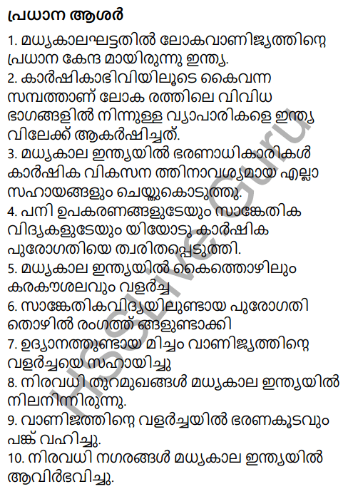 Kerala Syllabus 9th Standard Social Science Solutions Chapter 5 Society and Economy in Medieval India in Malayalam 1
