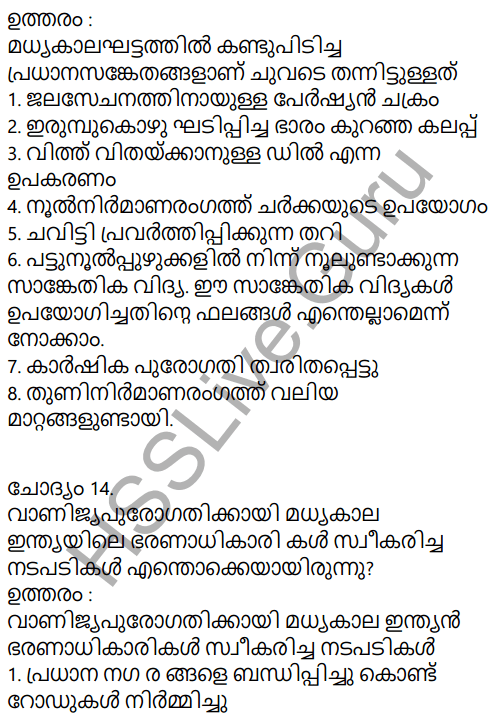 Kerala Syllabus 9th Standard Social Science Solutions Chapter 5 Society and Economy in Medieval India in Malayalam 12