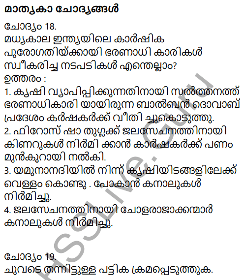 Kerala Syllabus 9th Standard Social Science Solutions Chapter 5 Society and Economy in Medieval India in Malayalam 16