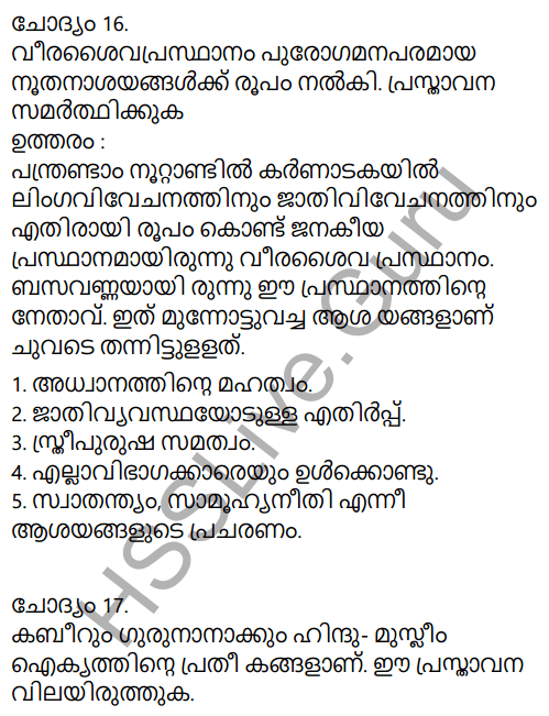 Kerala Syllabus 9th Standard Social Science Solutions Chapter 6 India, the Land of Synthesis in Malayalam 18