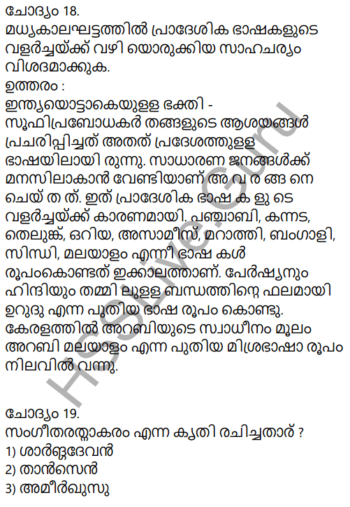 Kerala Syllabus 9th Standard Social Science Solutions Chapter 6 India, the Land of Synthesis in Malayalam 20
