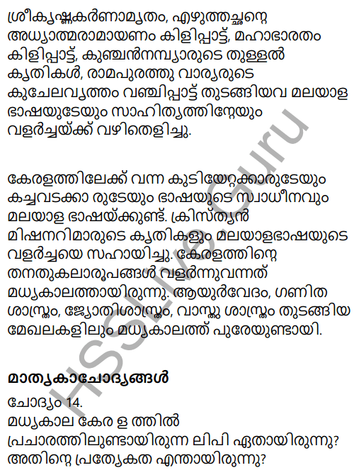 Kerala Syllabus 9th Standard Social Science Solutions Chapter 7 Kerala From Eighth to Eighteenth Century in Malayalam 13