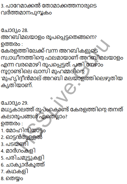 Kerala Syllabus 9th Standard Social Science Solutions Chapter 7 Kerala From Eighth to Eighteenth Century in Malayalam 22