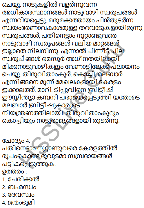 Kerala Syllabus 9th Standard Social Science Solutions Chapter 7 Kerala From Eighth to Eighteenth Century in Malayalam 3