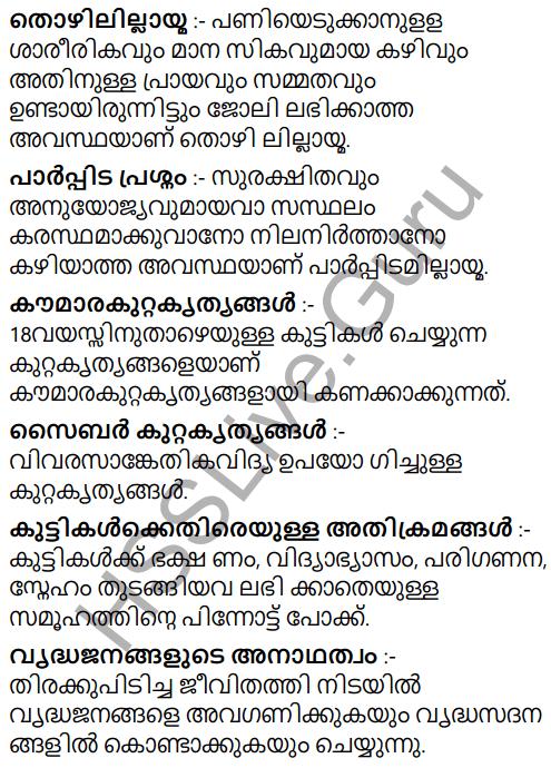 Kerala Syllabus 9th Standard Social Science Solutions Chapter 9 Towards a Bright Future in Malayalam 13