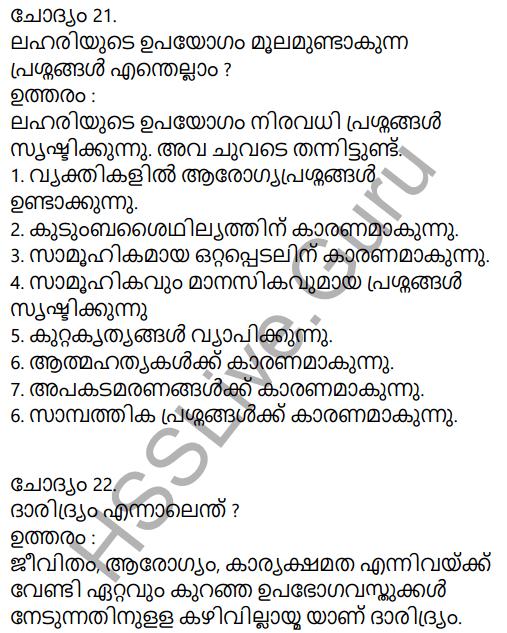 Kerala Syllabus 9th Standard Social Science Solutions Chapter 9 Towards a Bright Future in Malayalam 17