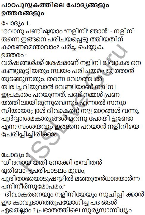 Kerala Padavali Malayalam Standard 10 Solutions Unit 2 Chapter 2 Priyadarshanam 1
