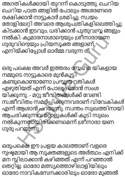 Kerala Padavali Malayalam Standard 10 Solutions Unit 2 Chapter 2 Priyadarshanam 10