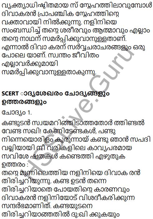 Kerala Padavali Malayalam Standard 10 Solutions Unit 2 Chapter 2 Priyadarshanam 13