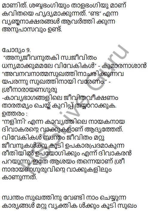 Kerala Padavali Malayalam Standard 10 Solutions Unit 2 Chapter 2 Priyadarshanam 22