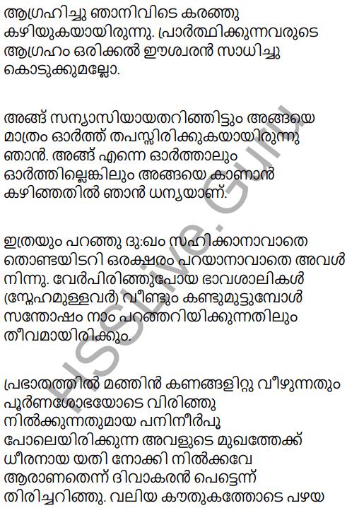 Kerala Padavali Malayalam Standard 10 Solutions Unit 2 Chapter 2 Priyadarshanam 24