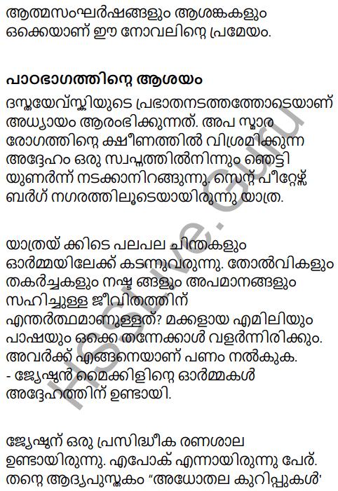 Kerala Padavali Malayalam Standard 10 Solutions Unit 3 Chapter 3 Athmavinte Velipadukal 17