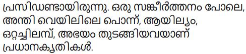 Kerala Padavali Malayalam Standard 10 Solutions Unit 3 Chapter 3 Athmavinte Velipadukal 20