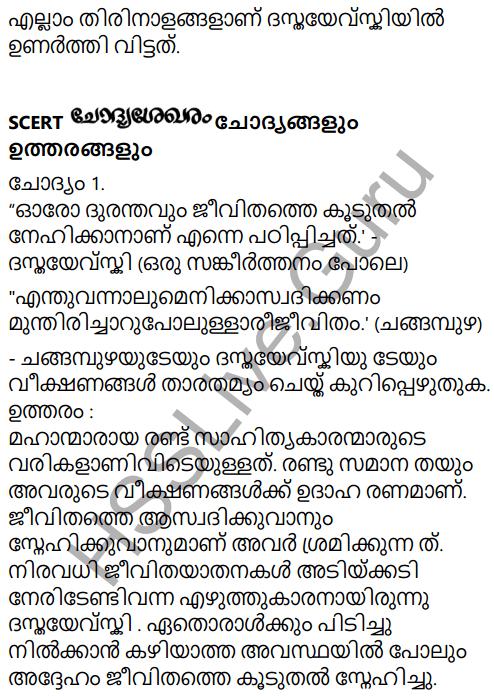 Kerala Padavali Malayalam Standard 10 Solutions Unit 3 Chapter 3 Athmavinte Velipadukal 9