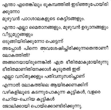 Kerala Syllabus 10th Standard Hindi Solutions Unit 5 Chapter 1 बच्चे काम पर जा रहे हैं 14