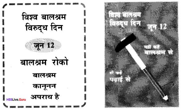Kerala Syllabus 10th Standard Hindi Solutions Unit 5 Chapter 1 बच्चे काम पर जा रहे हैं 17