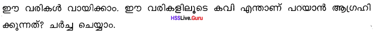 Kerala Syllabus 10th Standard Hindi Solutions Unit 5 Chapter 1 बच्चे काम पर जा रहे हैं 5