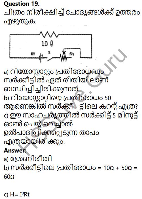Kerala SSLC Physics Model Question Paper 1 Malayalam Medium 17