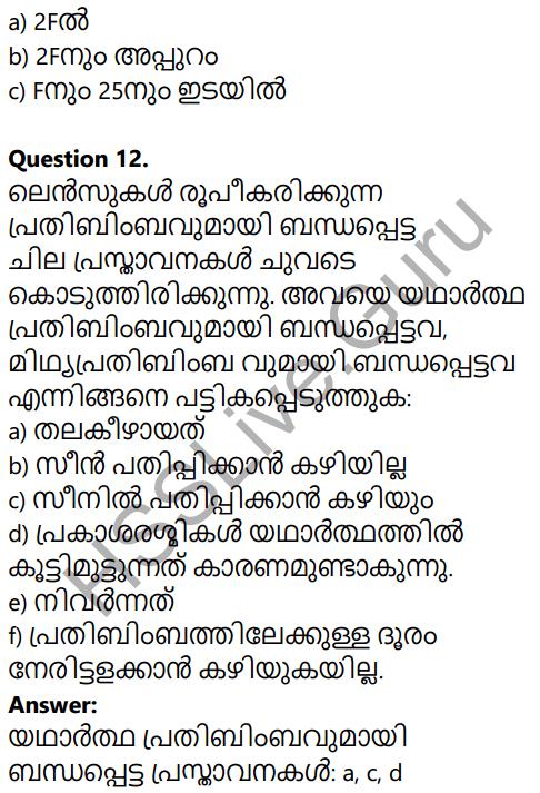 Kerala SSLC Physics Model Question Paper 1 Malayalam Medium 9