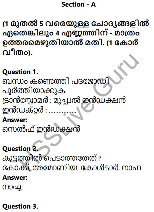 Kerala SSLC Physics Model Question Paper 3 Malayalam Medium 1