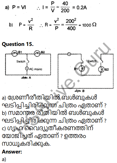 Kerala SSLC Physics Model Question Paper 3 Malayalam Medium 10