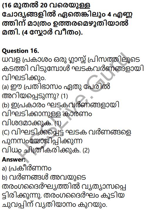 Kerala SSLC Physics Model Question Paper 3 Malayalam Medium 12