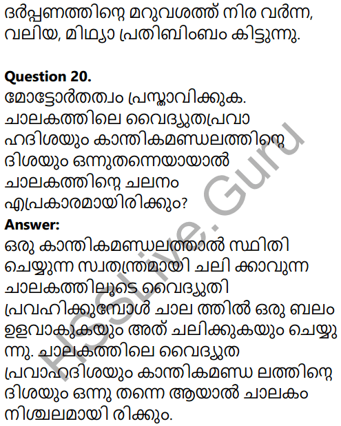 Kerala SSLC Physics Model Question Paper 3 Malayalam Medium 17