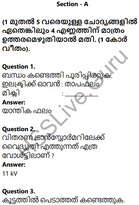 Kerala SSLC Physics Model Question Paper 4 Malayalam Medium 1
