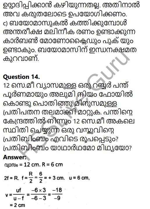 Kerala SSLC Physics Model Question Paper 4 Malayalam Medium 10