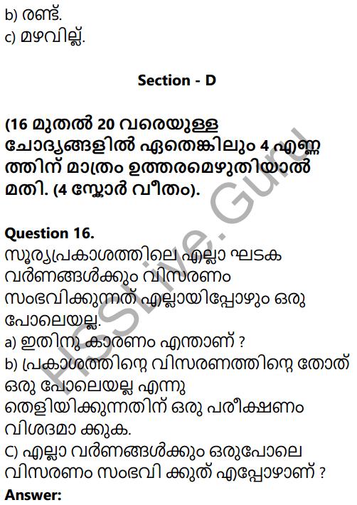 Kerala SSLC Physics Model Question Paper 4 Malayalam Medium 12