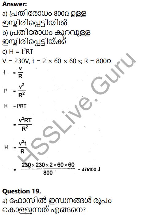 Kerala SSLC Physics Model Question Paper 4 Malayalam Medium 16