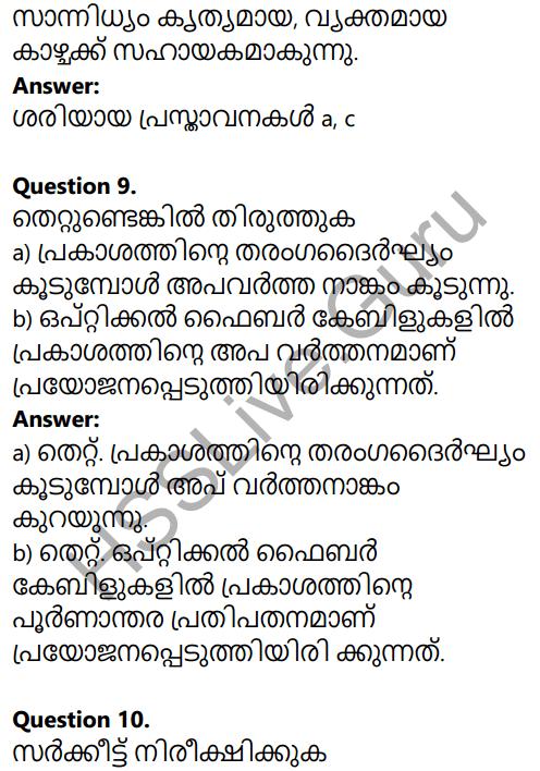 Kerala SSLC Physics Model Question Paper 4 Malayalam Medium 5
