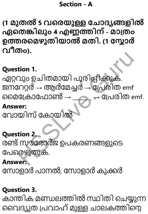 Kerala SSLC Physics Model Question Paper 5 Malayalam Medium 1