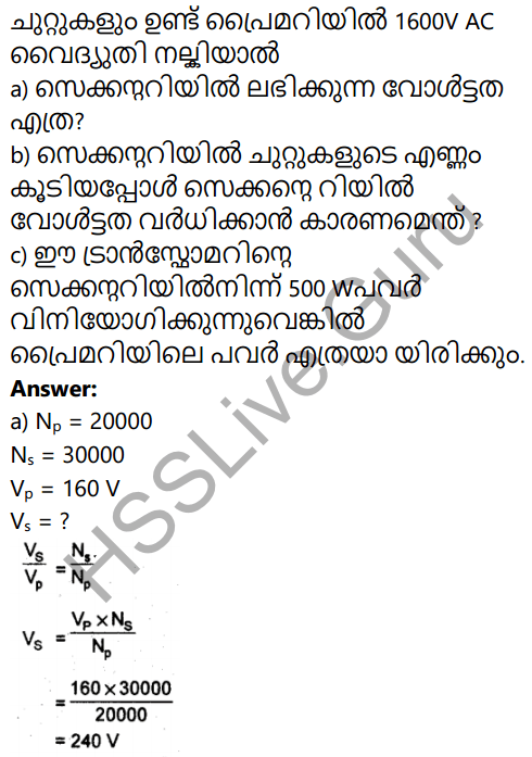 Kerala SSLC Physics Model Question Paper 5 Malayalam Medium 16