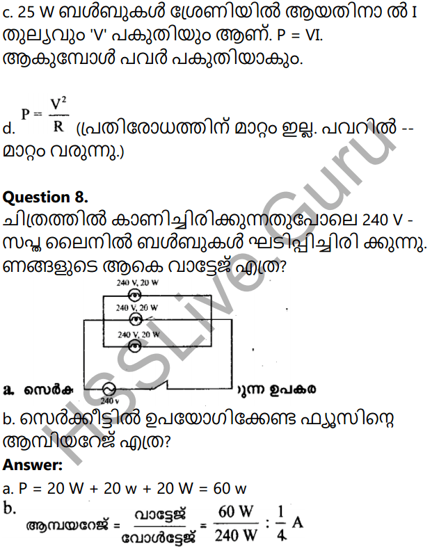 Kerala Syllabus 10th Standard Physics Solutions Chapter 1