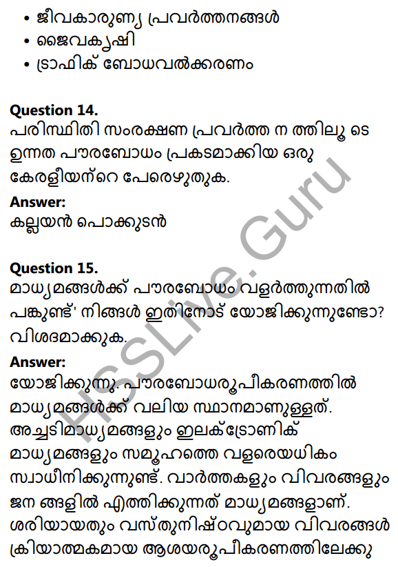 Kerala Syllabus 10th Standard Social Science Solutions Chapter 10 Civic Consciousness in Malayalam 12