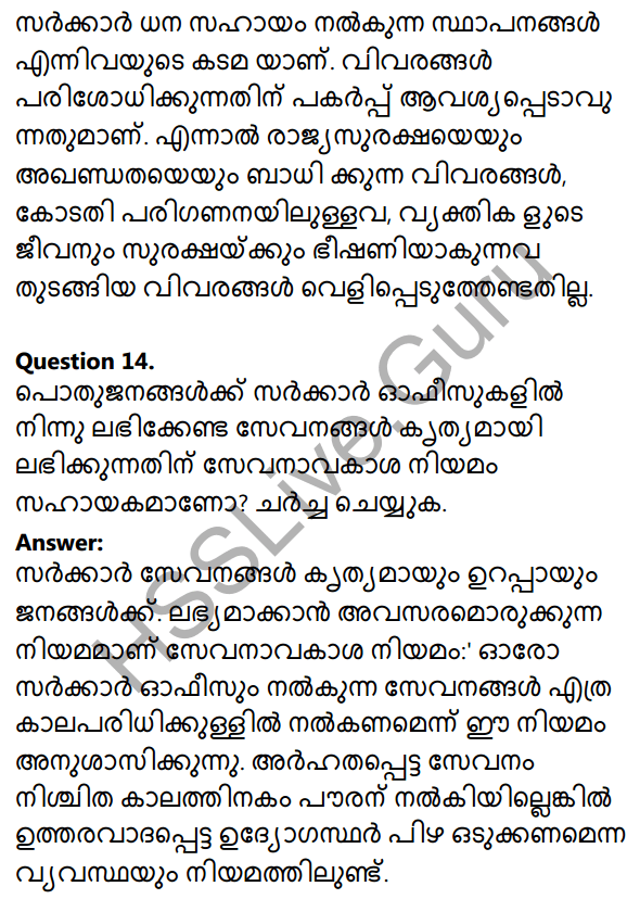 Kerala Syllabus 10th Standard Social Science Solutions Chapter 3 Public Administration in Malayalam 10