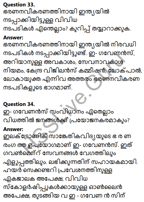 Kerala Syllabus 10th Standard Social Science Solutions Chapter 3 Public Administration in Malayalam 22
