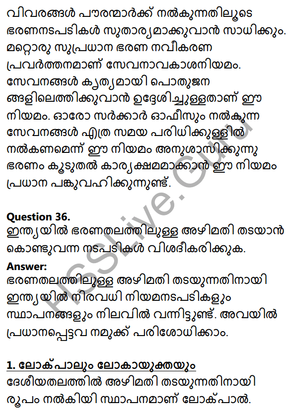 Kerala Syllabus 10th Standard Social Science Solutions Chapter 3 Public Administration in Malayalam 24