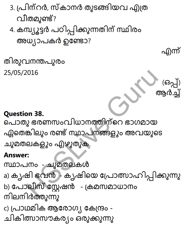 Kerala Syllabus 10th Standard Social Science Solutions Chapter 3 Public Administration in Malayalam 28
