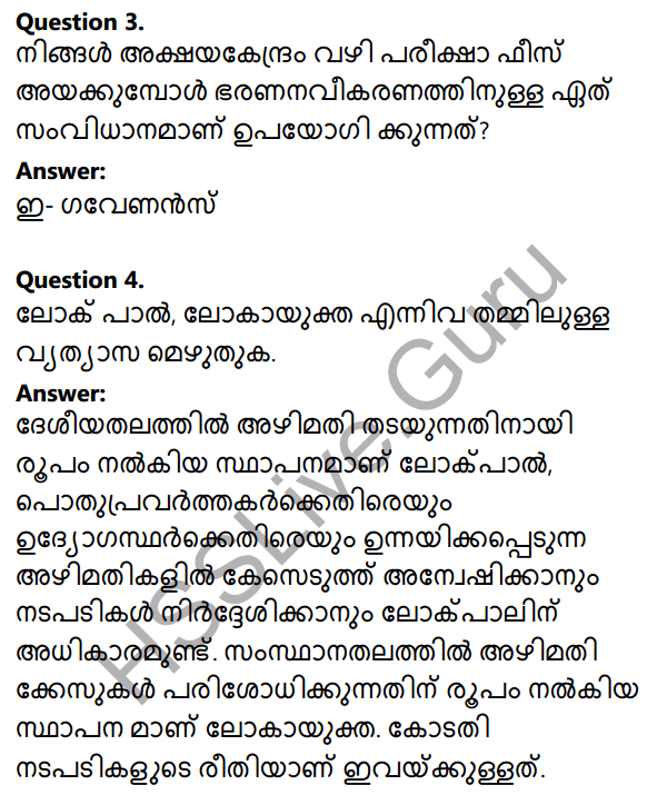 Kerala Syllabus 10th Standard Social Science Solutions Chapter 3 Public Administration in Malayalam 40