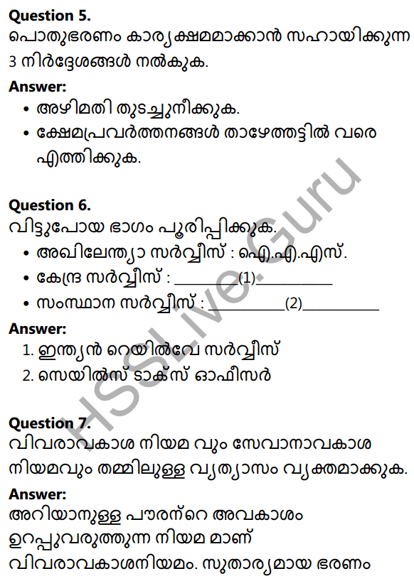 Kerala Syllabus 10th Standard Social Science Solutions Chapter 3 Public Administration in Malayalam 41